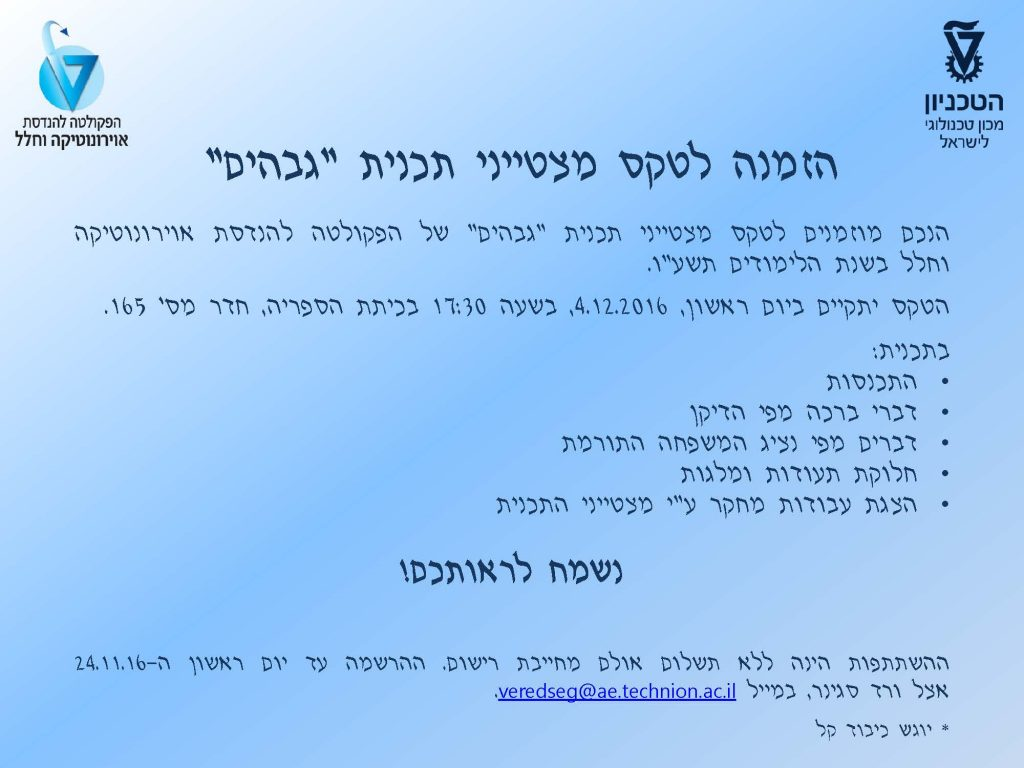 "Invitation to the 2016 ""Gvahim"" ceremony"